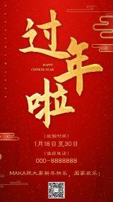 过年啦放假通知海报公司企业新年春节祝福贺卡公告手机版传统节日微信拜年喜庆