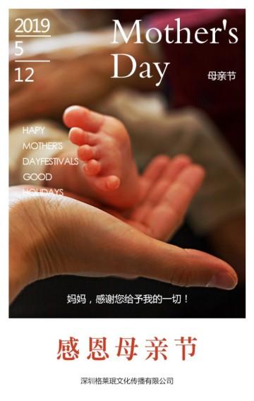 2019简约感恩母亲节祝福贺卡企业宣传H5