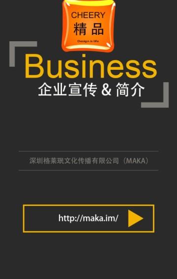 企业宣传公司简介企业简介公司宣传通用模板高端黑色精品系列