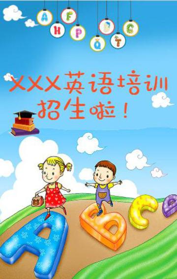 暑期培训招生(各门学科)