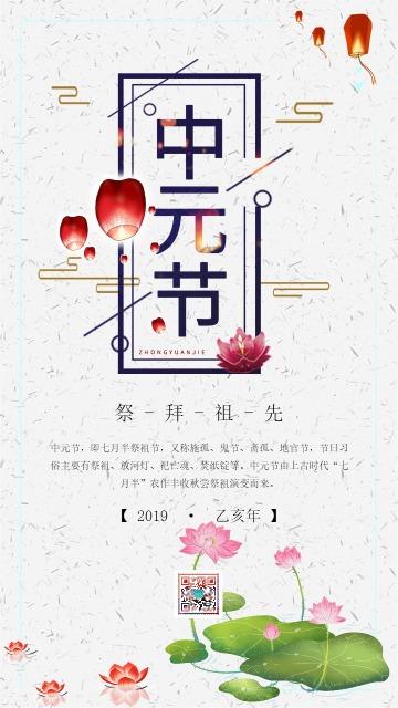灰色清新文艺中国传统节日之中元节知识普及宣传海报