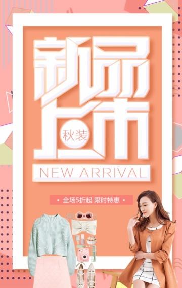橙色几何时尚女装新品上市模板/秋装上市/潮流单品/女装新品上市