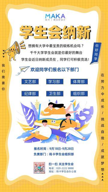 学生会纳新黄色简约高校手机海报