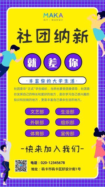 学生社团部门招新宣传海报