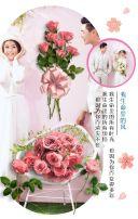 粉色系温馨浪漫婚礼邀请卡