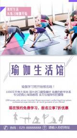 瑜伽生活馆补习班推广海报