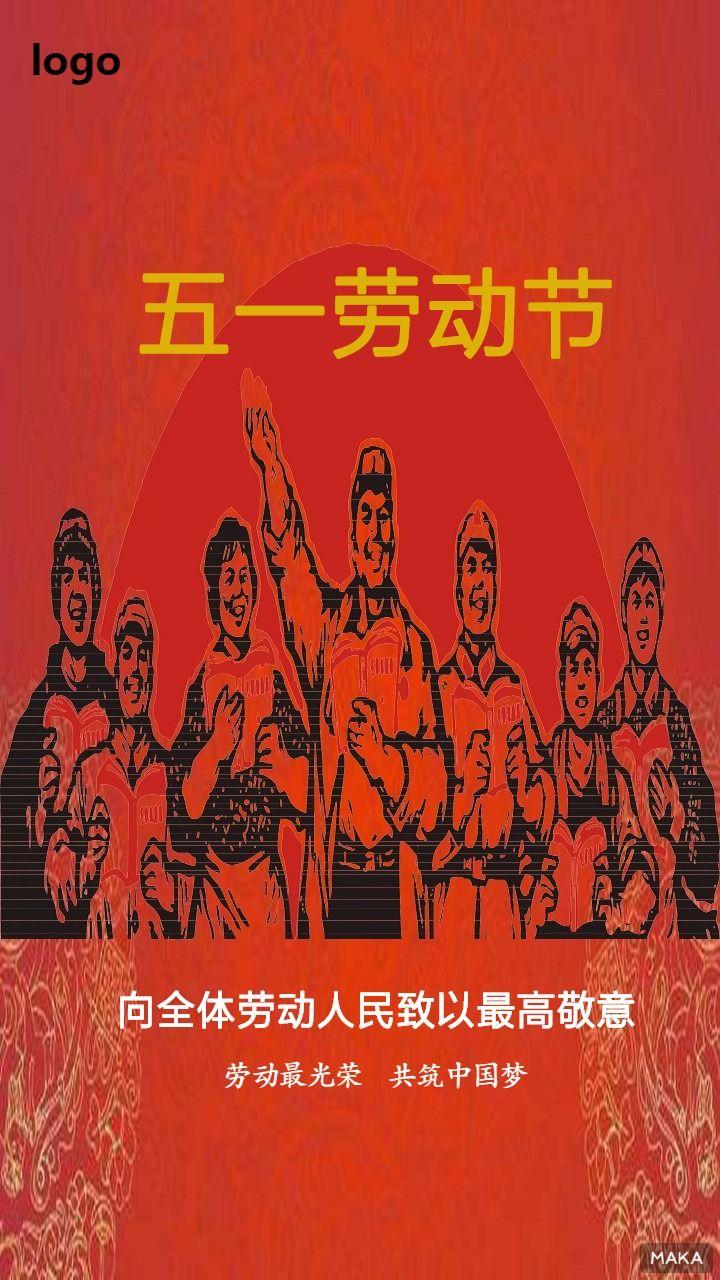 五一劳动节庆祝海报