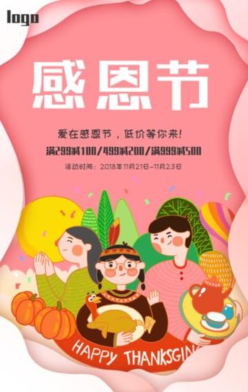 感恩节商场商超线上线下促销销售活动h5