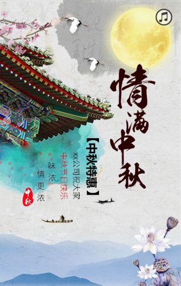 中秋节/节日传情/月饼促销/中秋味道/中国风模板