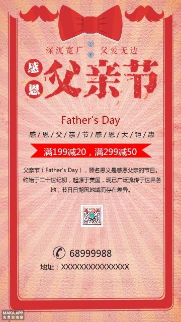 父亲节 节日活动促销打折宣传通用创意海报 朋友圈二维码贺卡