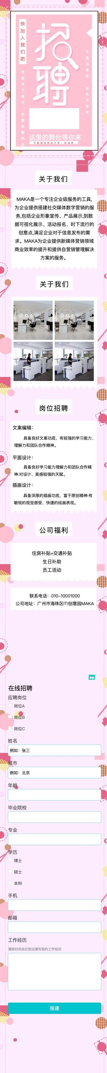 公司企业个人粉色扁平简约招聘人才精英宣传活动单页