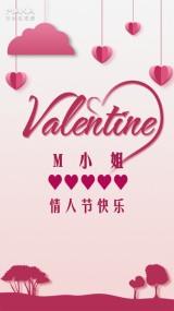 时尚情人节告白/浪漫唯美告白视频/情侣纪念相册