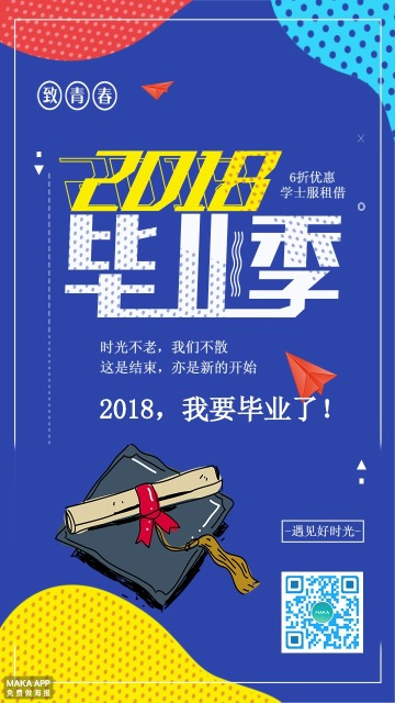简约2018毕业季学士服租借海报设计