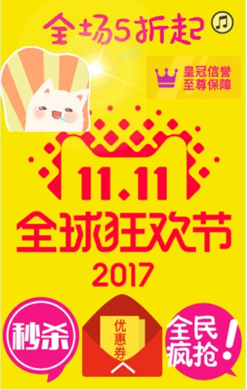 双11全球狂欢节活动促销