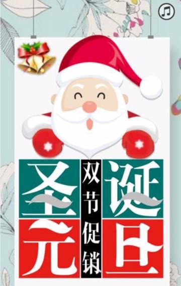 圣诞元旦大促/促销通用模板 新品