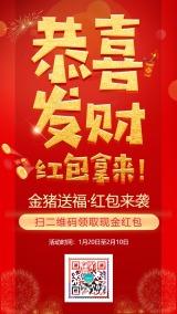 春节新年红包模板扫二维码发红包/优惠券模板