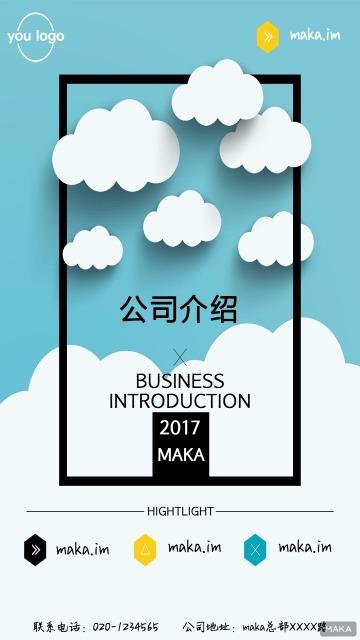 蓝天白云卡通公司介绍海报