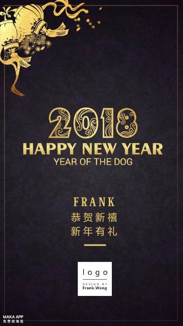 2018新年快乐黑金海报