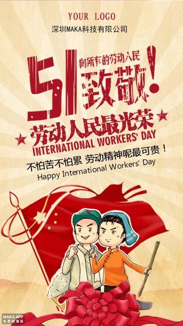 五一劳动节祝福贺卡劳动节海报51劳动节快乐