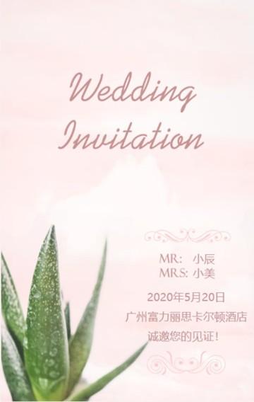 我们の婚礼 系列2 粉色唯美浪漫婚礼请柬