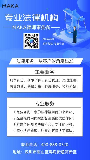 律师事务所专业法律机构宣传海报