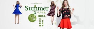 夏季新款女装服饰电商banner