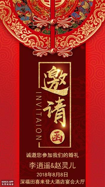 中式婚礼婚庆海报