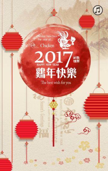 2017鸡年新年春节企业/个人节日祝福