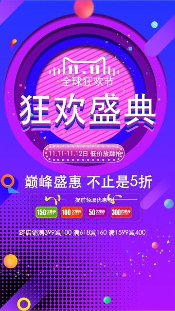 双十一全球狂欢节炫彩风格促销海报