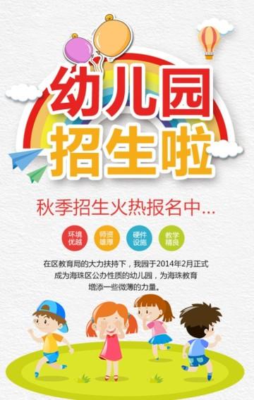 幼儿园招生宣传清新卡通H5