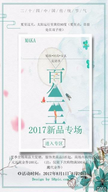 中国传统节气之夏至宣传海报绿色调
