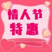 粉色520告白日表白日情人节促销特惠公众号次条