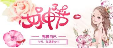 三八女神节 粉色 卡通手绘微信公众号封面大头图 可改文字