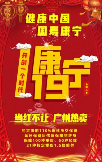 保险行业中国风寿险产品促销宣传H5