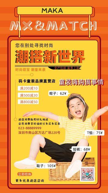 黄色扁平童装服饰鞋包手机海报