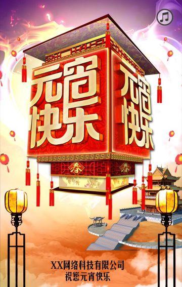 元宵节春节企业/个人节日祝福贺卡