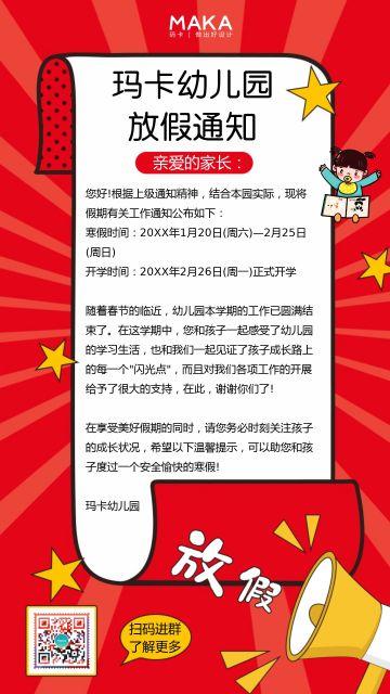 红色卡通手绘风幼儿园放假通知宣传海报