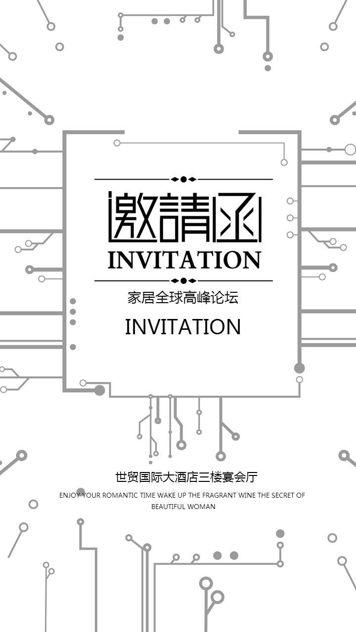 企事业单位工厂会议邀请函
