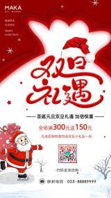 红色简约风格双旦礼遇季商家促销宣传海报