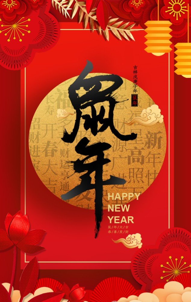 新年祝福 鼠年大吉 公司贺卡 放假通知