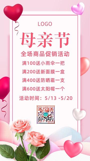 粉色简约母亲节钜惠活动优惠促销祝福贺卡宣传海报