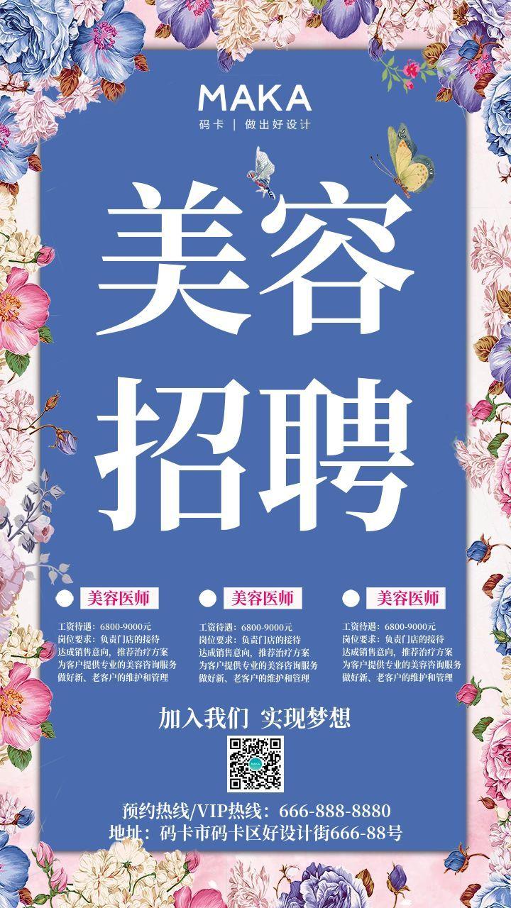 蓝色简约风美容美发美业招聘宣传海报