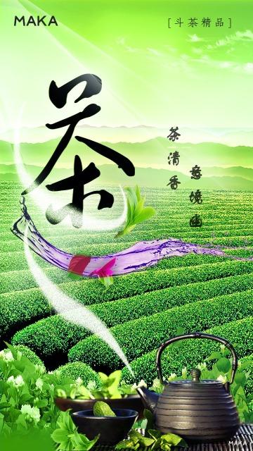 中华茶文化传承宣传海报绿色调清新风格