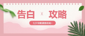 粉色简约文艺七夕情人节公众号封面头条
