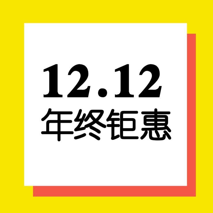黄色简约双十二年终促销公众号封面次条小图