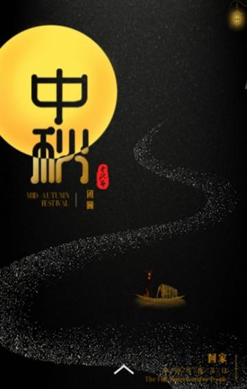 中秋节黑金企业公司微信中秋祝福贺卡H5