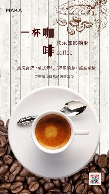 咖啡店清新简约宣传海报