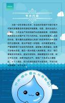 简约设计风格蓝色简洁大气世界节水日公益宣传行业宣传h5模版