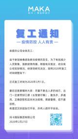 蓝紫渐变极简扁平风企业/事业单位返工复工通知宣传海报