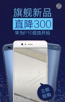 3C类产品-手机产品-新品上市-电商通用模版 父亲节推荐模版